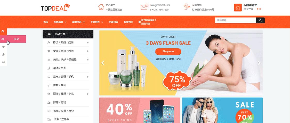 shop_ad