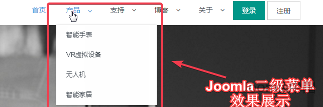 Joomla二级菜单展示效果.png