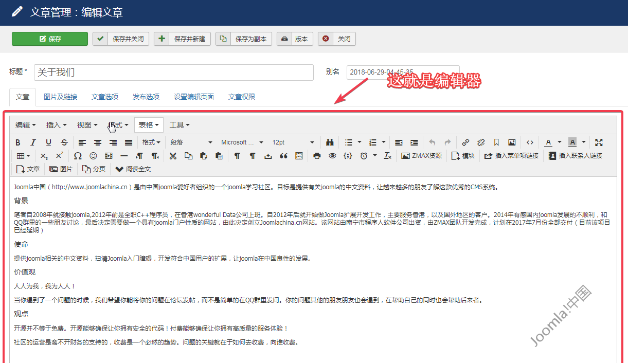Joomla编辑器.png